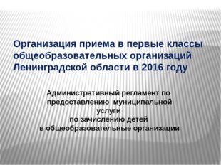Организация приема в первые классы общеобразовательных организаций Ленинградс