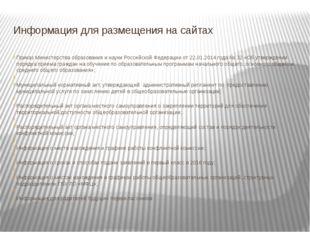 Информация для размещения на сайтах Приказ Министерства образования и науки Р