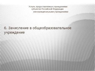 Услуги, предоставляемые учреждениями субъектов Российской Федерации или муниц