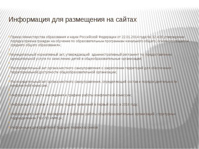 Информация для размещения на сайтах Приказ Министерства образования и науки Р...