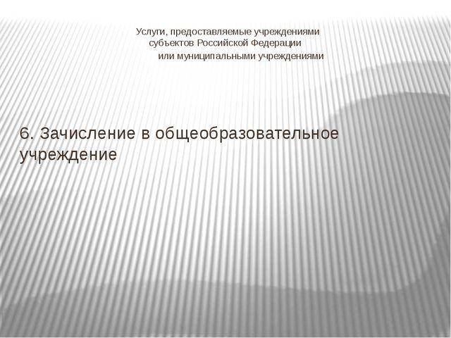 Услуги, предоставляемые учреждениями субъектов Российской Федерации или муниц...