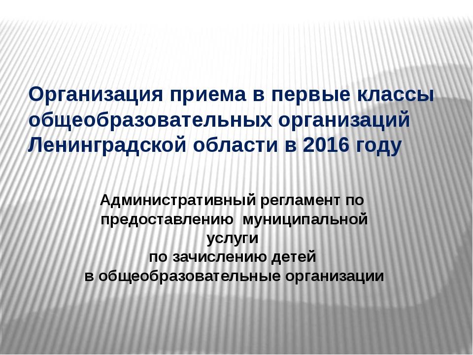 Организация приема в первые классы общеобразовательных организаций Ленинградс...