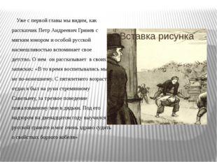 Уже с первой главы мы видим, как рассказчик Петр Андреевич Гринев с мягким ю