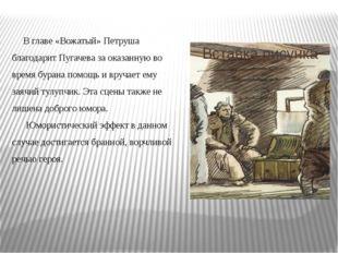 В главе «Вожатый» Петруша благодарит Пугачева за оказанную во время бурана п