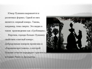 Юмор Пушкина выражается в различных формах. Одной из них является «черный юм