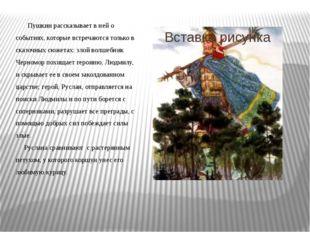Пушкин рассказывает в ней о событиях, которые встречаются только в сказочных