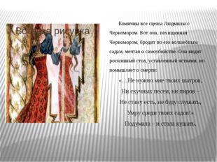 Комичны все сцены Людмилы с Черномором. Вот она, похищенная Черномором, брод