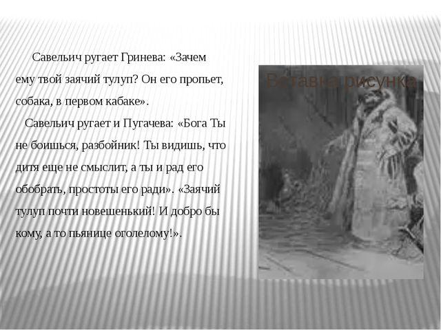 Савельич ругает Гринева: «Зачем ему твой заячий тулуп? Он его пропьет, собак...
