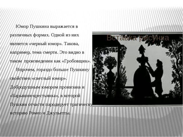 Юмор Пушкина выражается в различных формах. Одной из них является «черный юм...