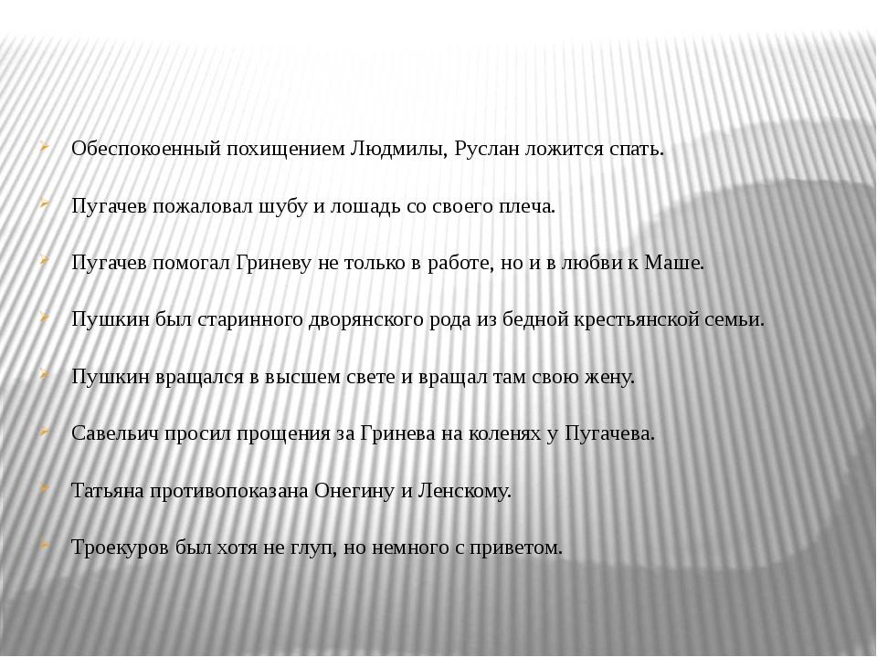 Обеспокоенный похищением Людмилы, Руслан ложится спать. Пугачев пожаловал шу...