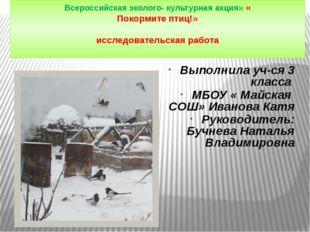 Всероссийская эколого- культурная акция» « Покормите птиц!» исследовательская