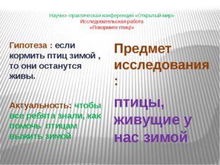 Научно--практическая конференция «Открытый мир» Исследовательская работа «Пок