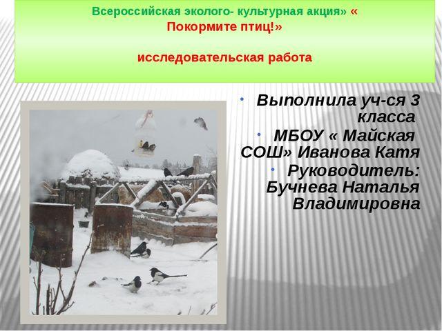 Всероссийская эколого- культурная акция» « Покормите птиц!» исследовательская...