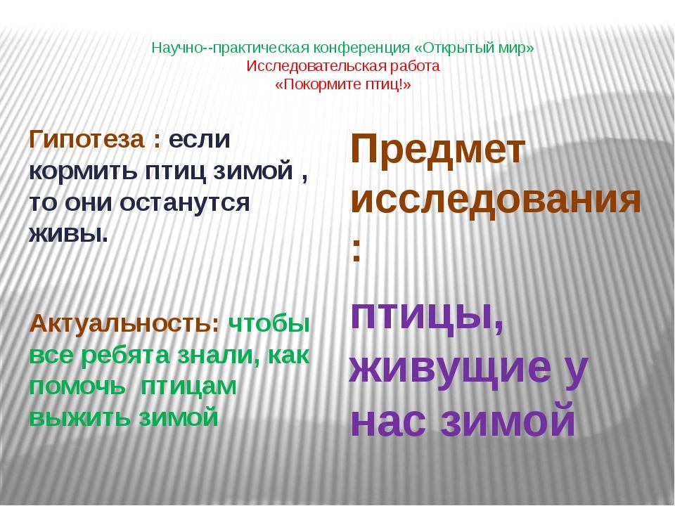 Научно--практическая конференция «Открытый мир» Исследовательская работа «Пок...