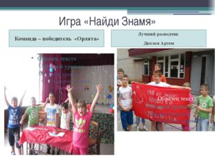 Игра «Найди Знамя» Команда – победитель «Орлята» Лучший разведчик Дюгаев Артем