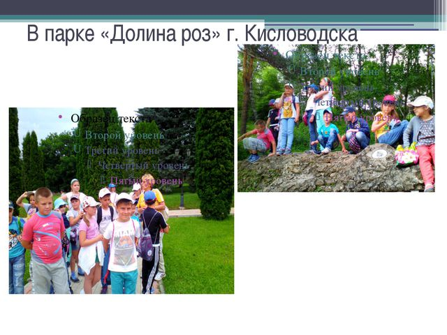 В парке «Долина роз» г. Кисловодска