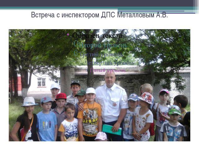 Встреча с инспектором ДПС Металловым А.В.