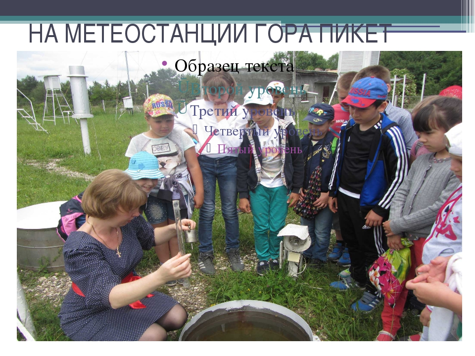 НА МЕТЕОСТАНЦИИ ГОРА ПИКЕТ