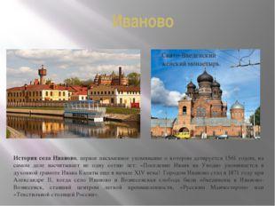 История села Иваново, первое письменное упоминание о котором датируется 1561