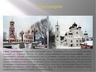 Александров Город Александров- крупный культурный центр Владимирской области