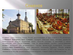 Семенов Семенов- город Золотого кольца России, расположенный на реке Санахта