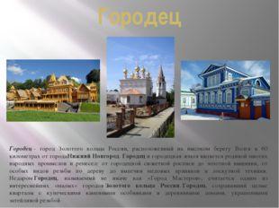 Городец Городец- город Золотого кольца России, расположенный на высоком бере