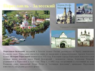 Переславль - Залесский Церквь Петра Митрополита АнсамбльТроицко-Данилова мона