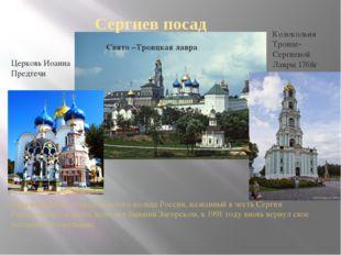 Сергиев посад Церковь Иоанна Предтечи Свято –Троицкая лавра Колокольня Троице
