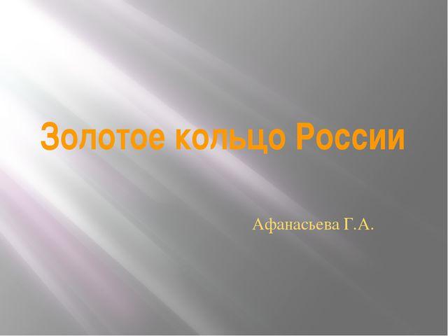 Золотое кольцо России Афанасьева Г.А.