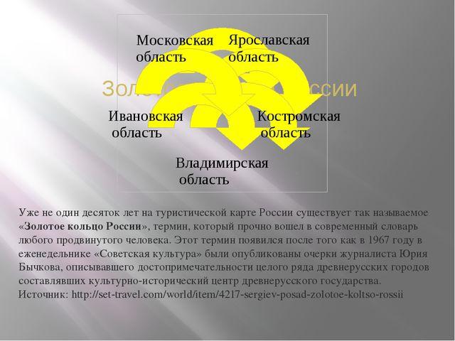 Золотое кольцо России Уже не один десяток лет на туристической карте России с...