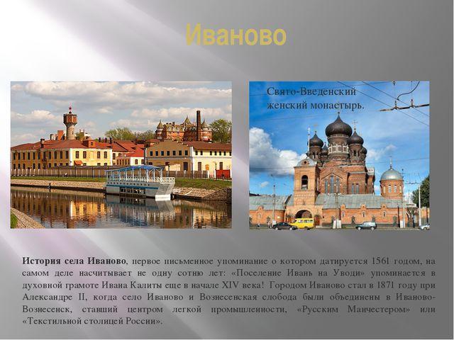 История села Иваново, первое письменное упоминание о котором датируется 1561...