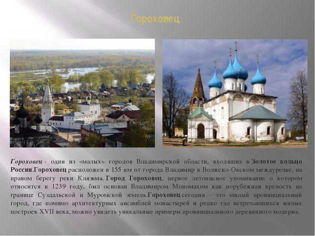 Гороховец Гороховец- один из «малых» городов Владимирской области, входящих...