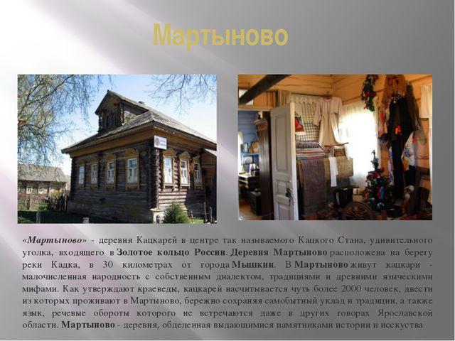 Мартыново «Мартыново» - деревня Кацкарей в центре так называемого Кацкого Ста...