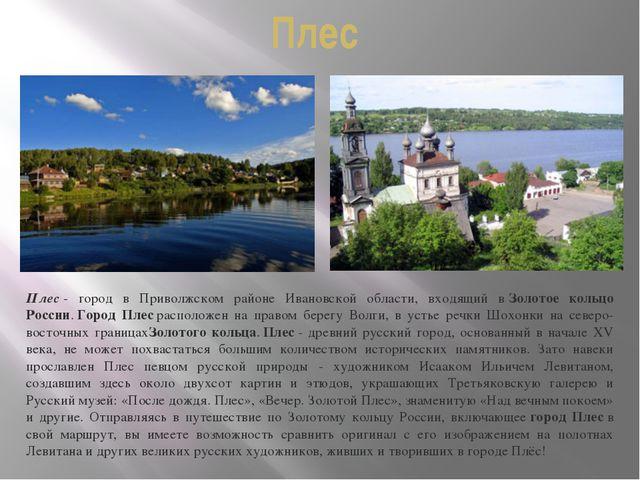 Плес Плес- город в Приволжском районе Ивановской области, входящий вЗолотое...