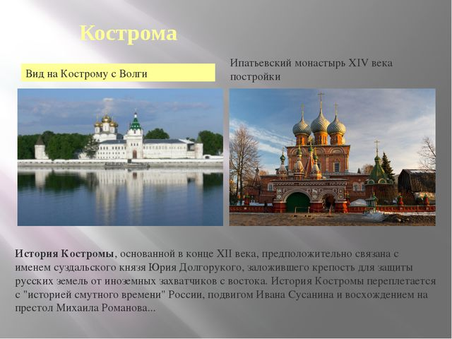 Кострома Вид на Кострому с Волги История Костромы, основанной в конце XII век...