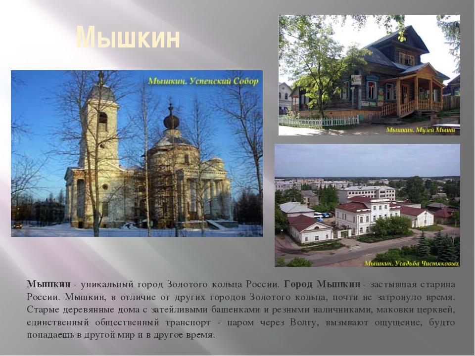 Мышкин Мышкин- уникальный город Золотого кольца России. Город Мышкин- засты...
