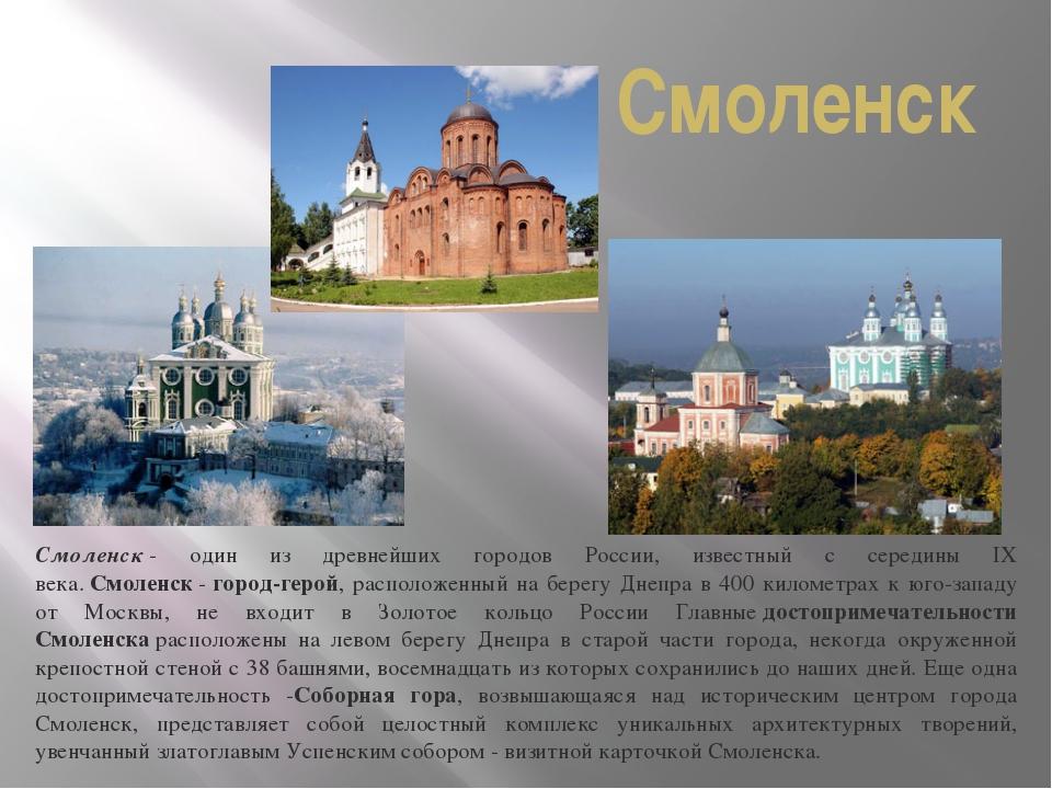 Смоленск Смоленск- один из древнейших городов России, известный с середины I...