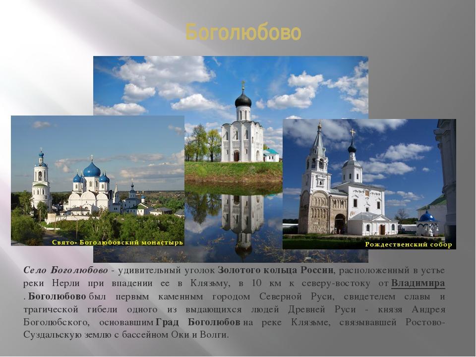Боголюбово Село Боголюбово- удивительный уголокЗолотого кольца России, расп...