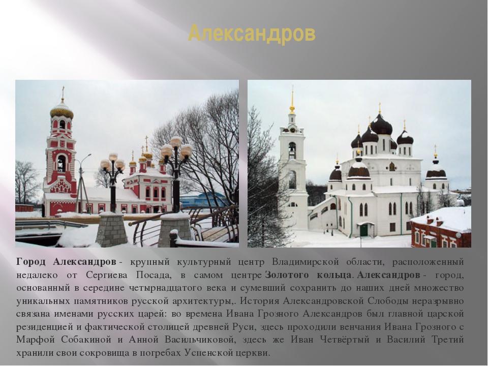 Александров Город Александров- крупный культурный центр Владимирской области...