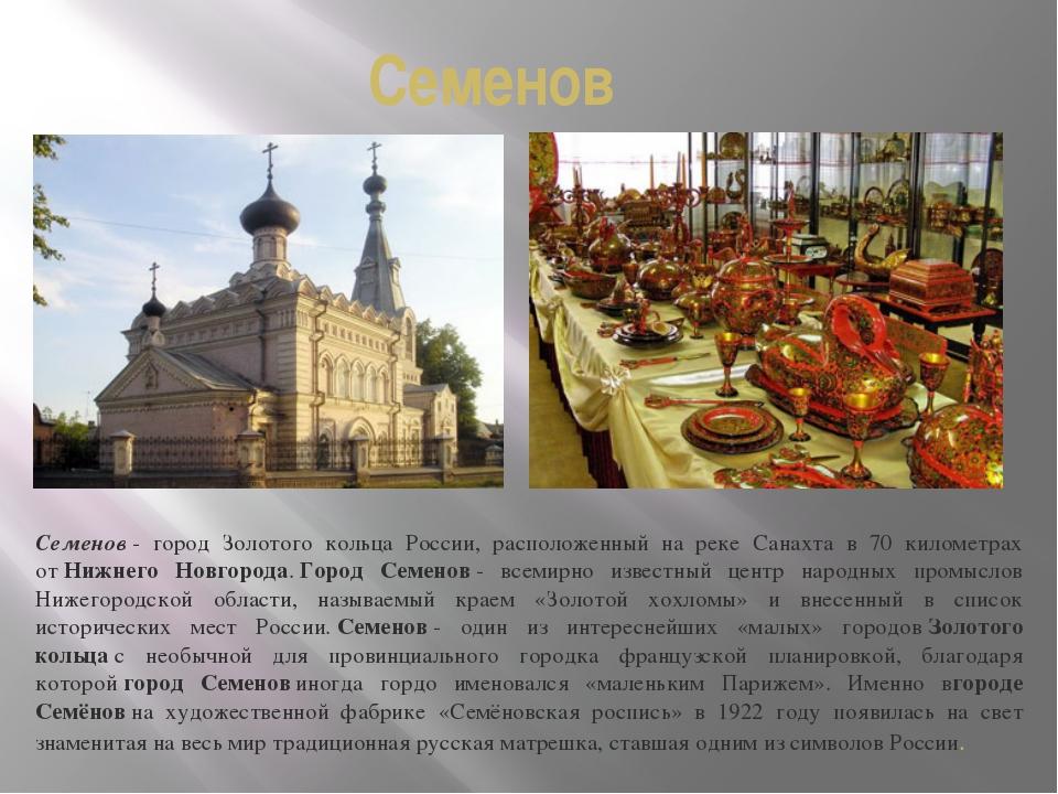 Семенов Семенов- город Золотого кольца России, расположенный на реке Санахта...