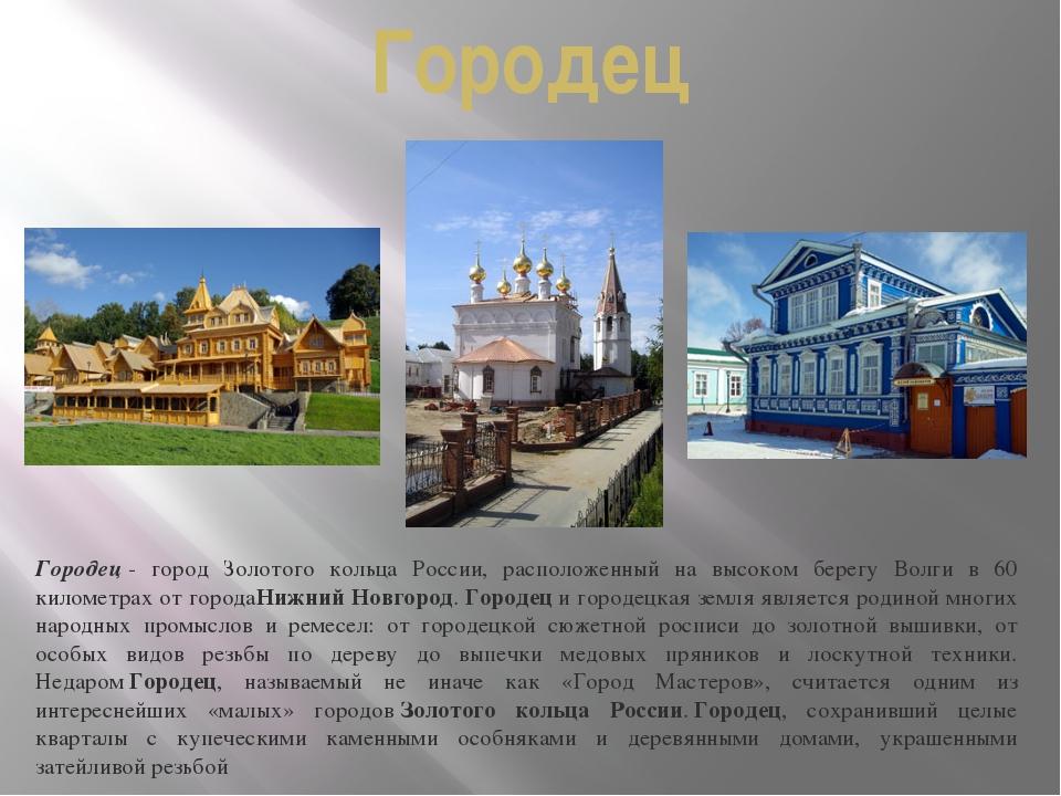 Городец Городец- город Золотого кольца России, расположенный на высоком бере...