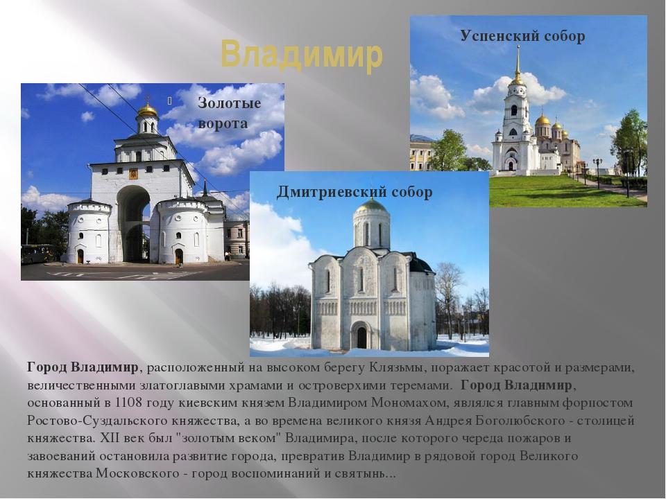 Город Владимир, расположенный на высоком берегу Клязьмы, поражает красотой и...