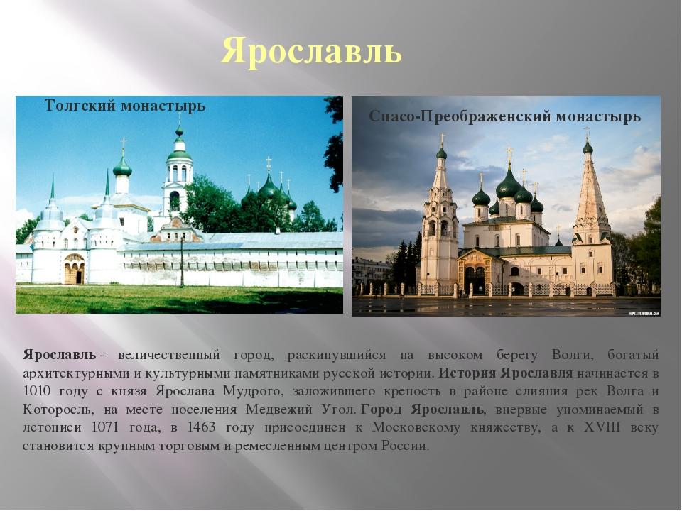 Ярославль Ярославль- величественный город, раскинувшийся на высоком берегу В...