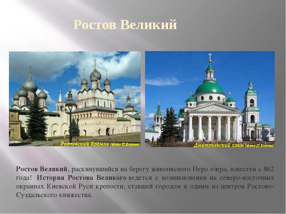 Ростов Великий Ростов Великий, раскинувшийся на берегу живописного Неро озера...