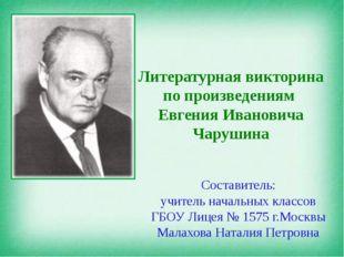 Литературная викторина по произведениям Евгения Ивановича Чарушина Составител