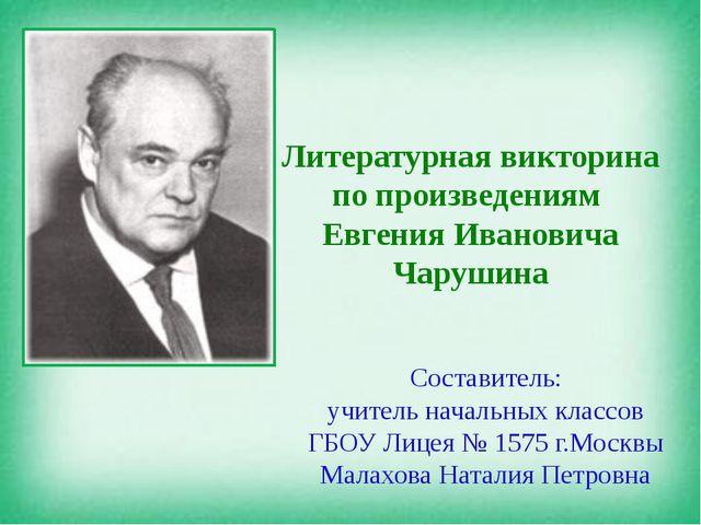 Литературная викторина по произведениям Евгения Ивановича Чарушина Составител...
