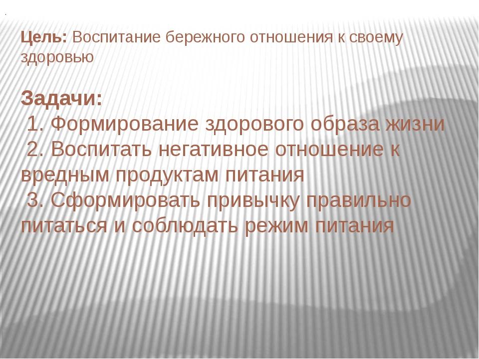 . Цель: Воспитание бережного отношения к своему здоровью Задачи: 1. Формирова...