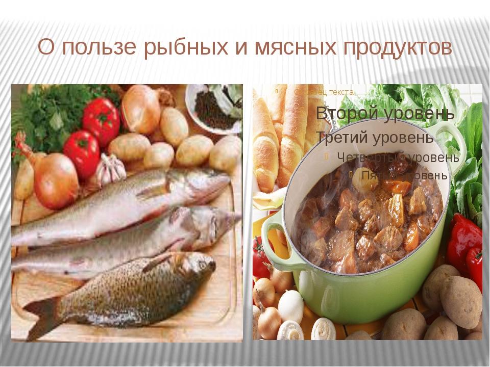 О пользе рыбных и мясных продуктов