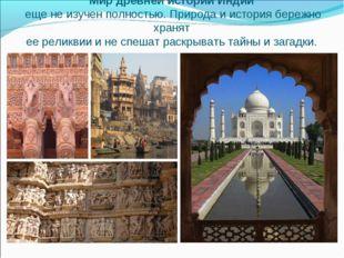 Мир древней истории Индии еще не изучен полностью. Природа и история бережно