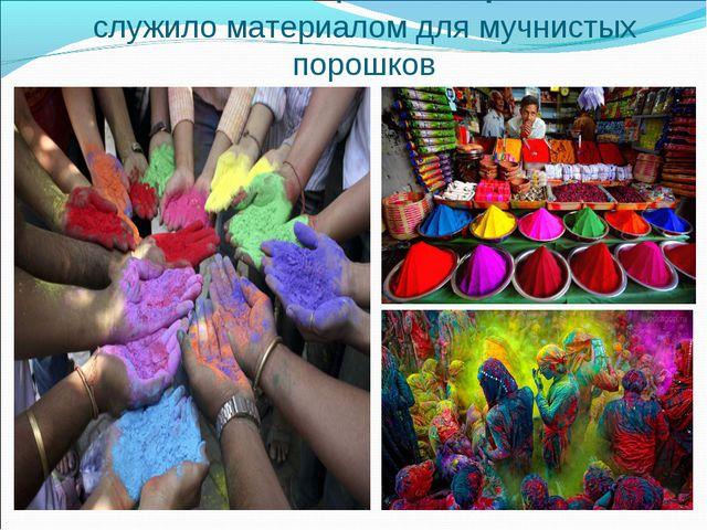 Изобилие цветов и красок служило материалом для мучнистых порошков